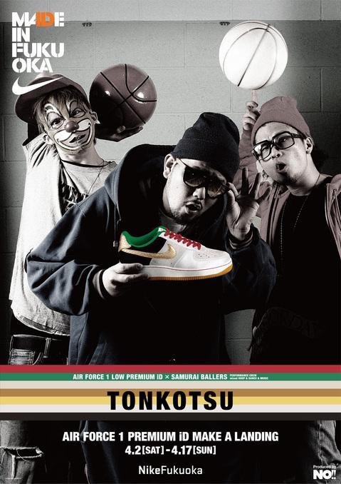 FKO_TONKOTSU.jpg