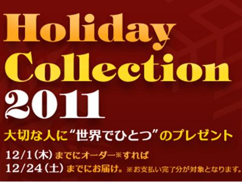 HolidayCollection2011.jpg