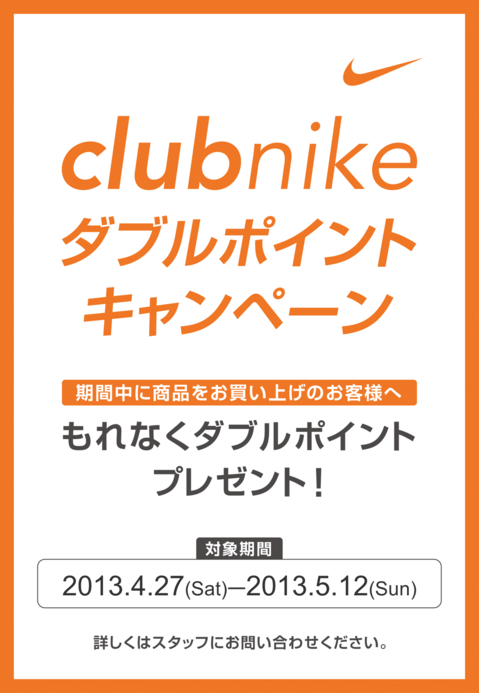 clubnikeダブルポイントキャンペーン.png